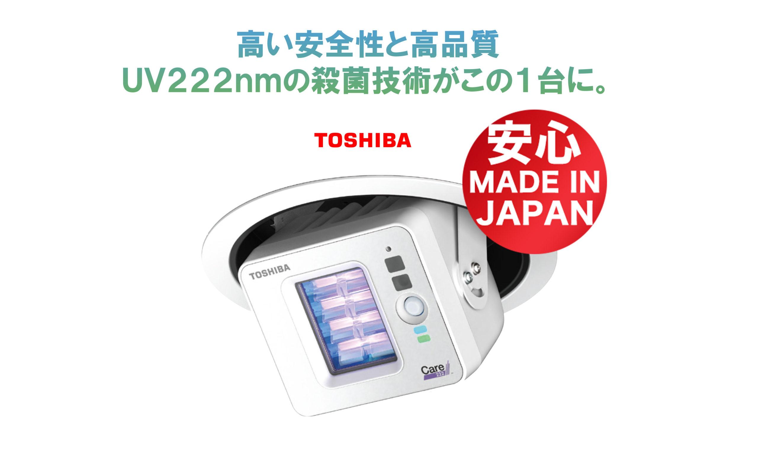 安心の日本製。TOSHIBA(東芝)製の人体に無害な222nm波長の紫外線照射装置でコロナ対策や一般細菌に対しても高い殺菌作用があり、表面除菌・空間除菌を同時に行えます。